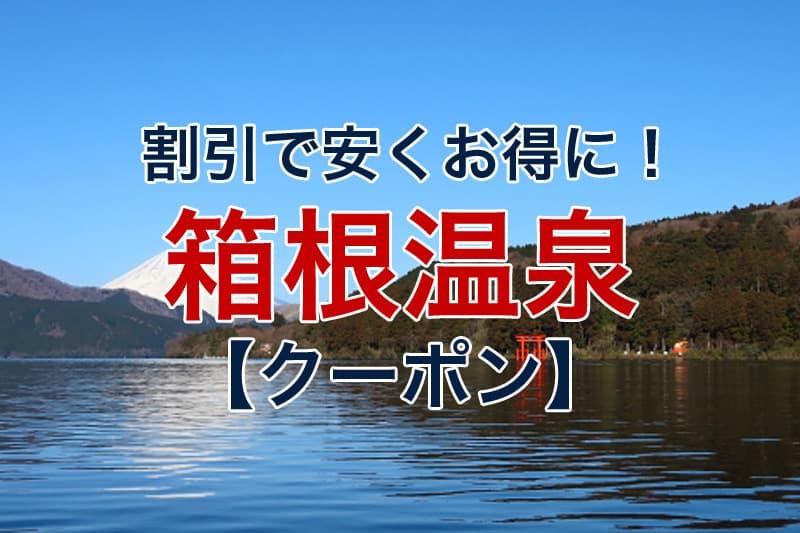 割引で安くお得に 箱根温泉 クーポン