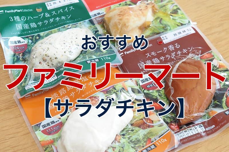 おすすめ ファミリーマート サラダチキン