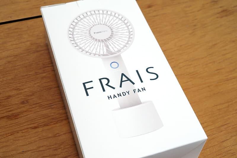 Francfranc フレ ハンディファンの箱