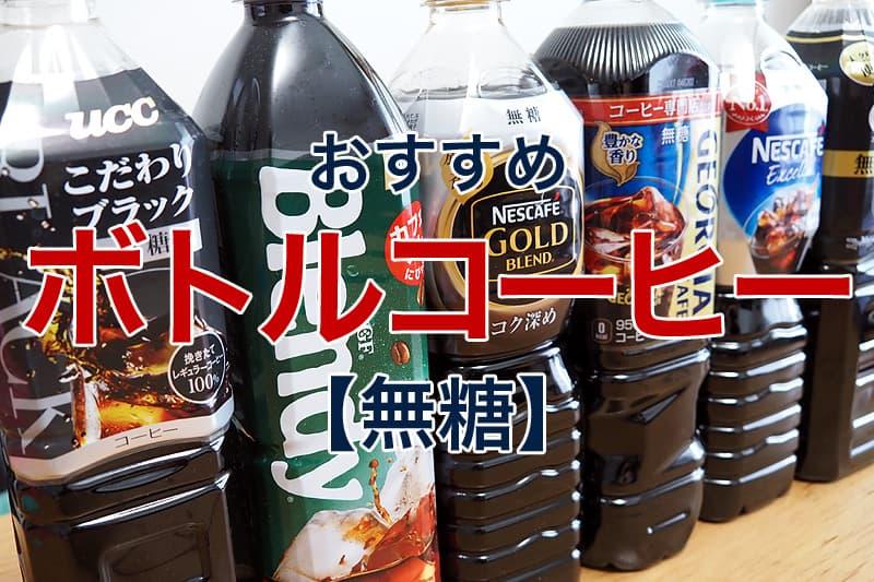 おすすめ ボトルコーヒー 無糖