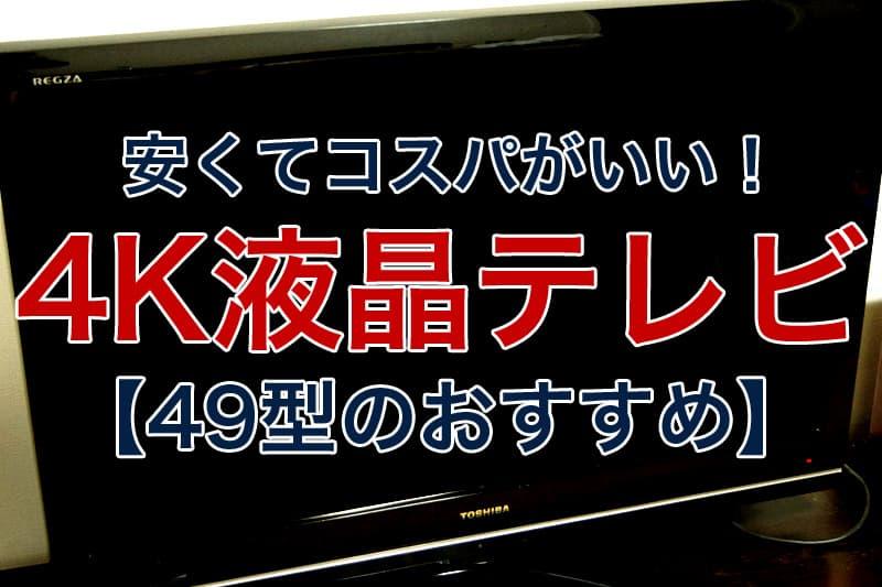 安くてコスパがいい 4K液晶テレビ 49型のおすすめ