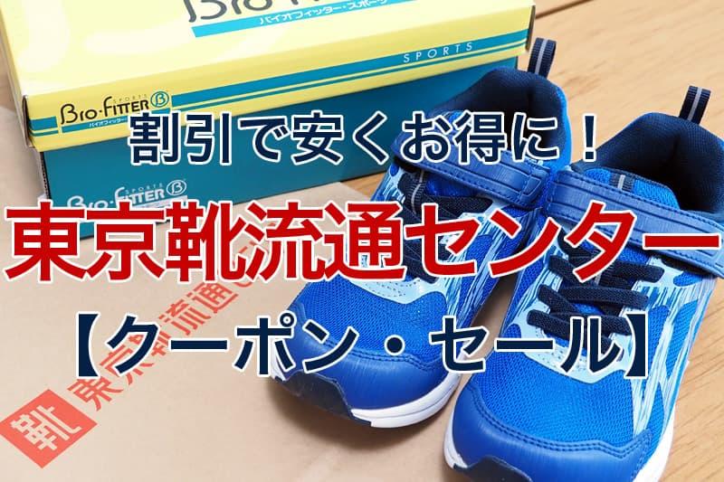 割引で安くお得に 東京靴流通センター クーポン セール