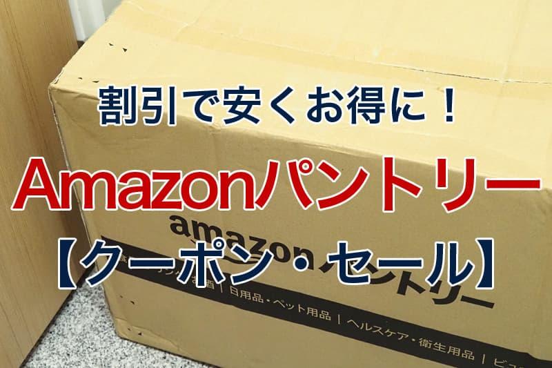 割引で安くお得に Amazonパントリー クーポン セール