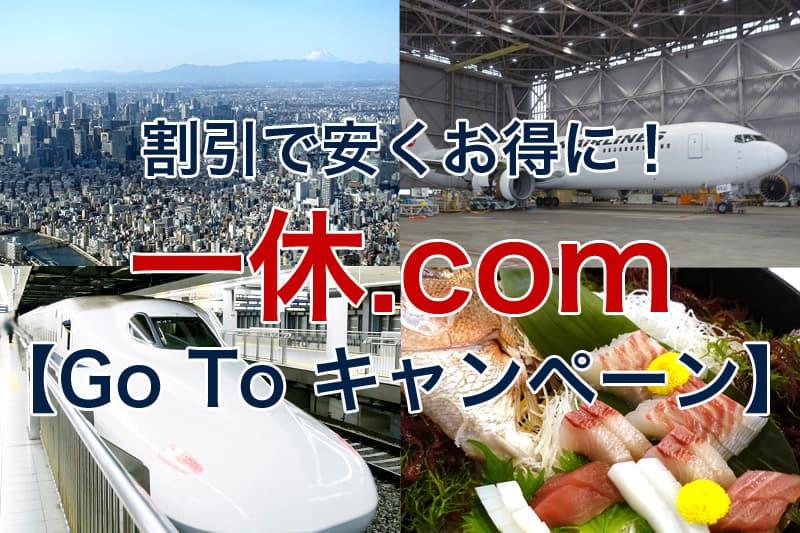 割引で安くお得に 一休.com Go To キャンペーン