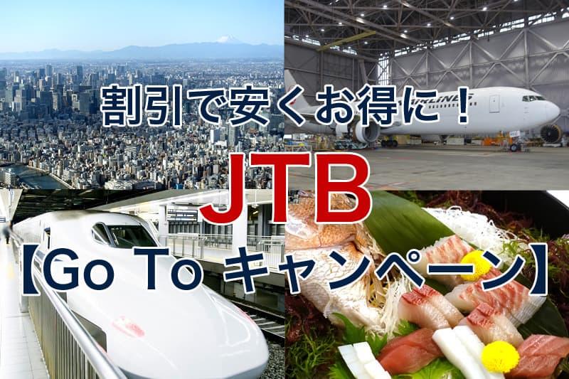 割引で安くお得に JTB Go To キャンペーン