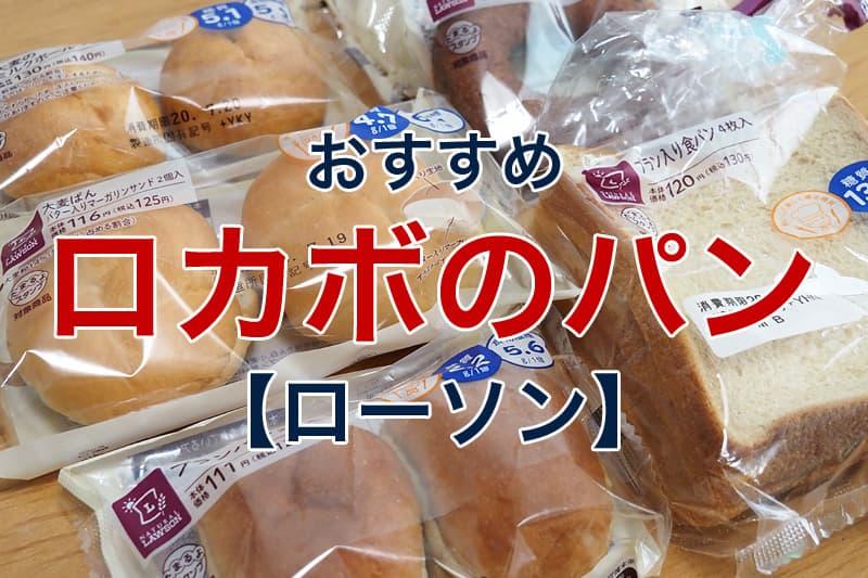 おすすめ ロカボのパン ローソン