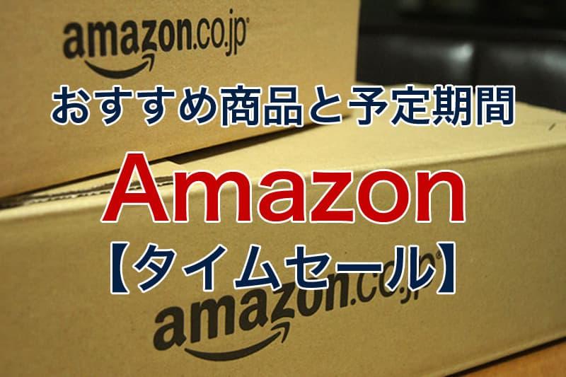 おすすめ商品と予定期間 Amazonタイムセール