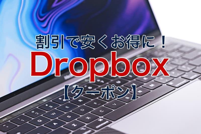 割引で安くお得に Dropbox クーポン
