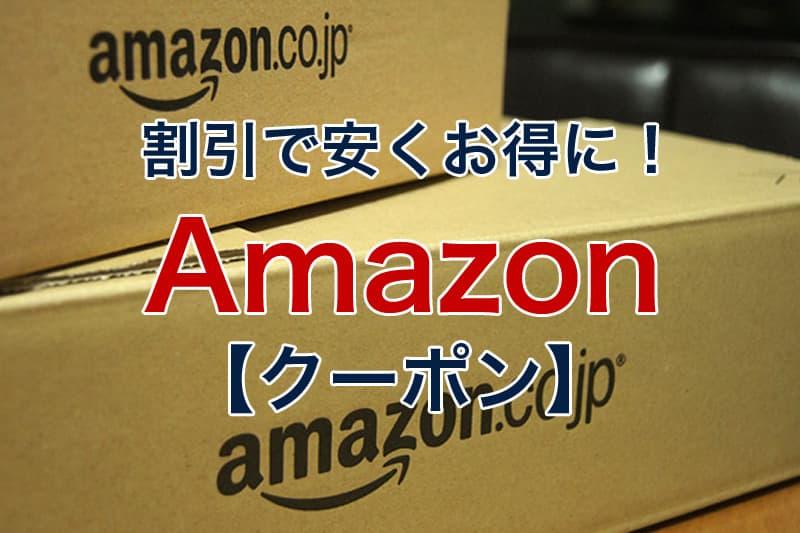 割引で安くお得に Amazon クーポン