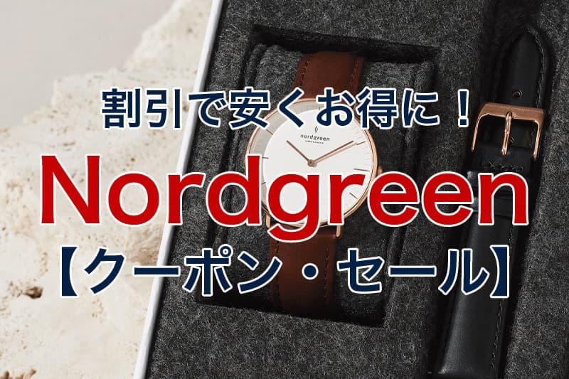 割引で安くお得に Nordgreen クーポン セール