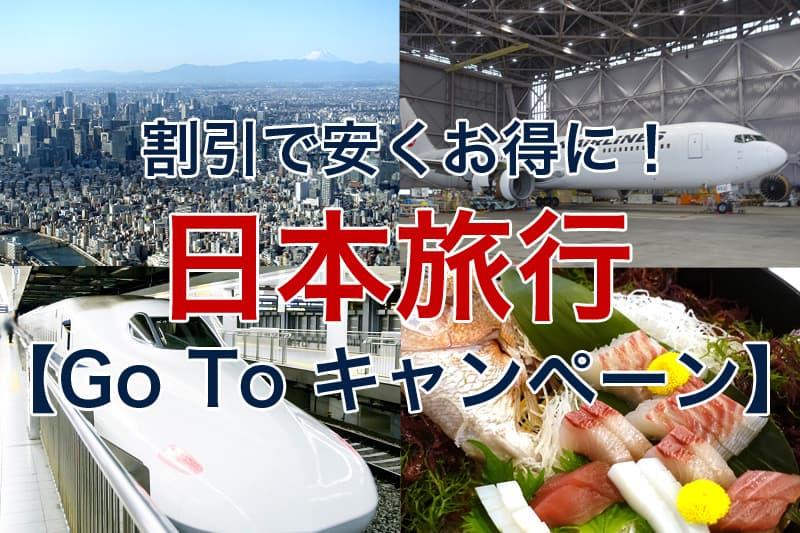 割引で安くお得に 日本旅行 Go To キャンペーン