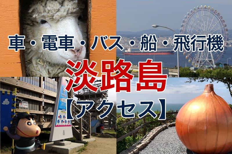 車・電車・バス・船・飛行機 淡路島 アクセス