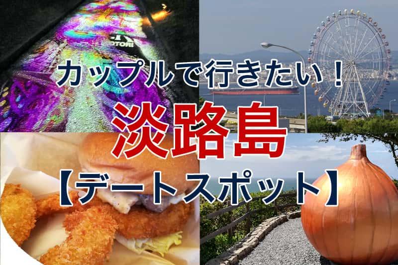 カップルで行きたい 淡路島 デートスポット