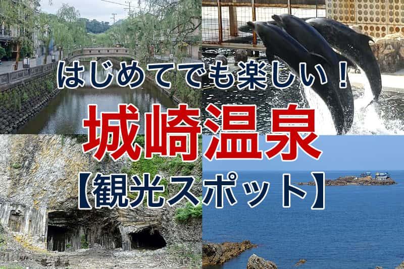 はじめてでも楽しい 城崎温泉 観光スポット
