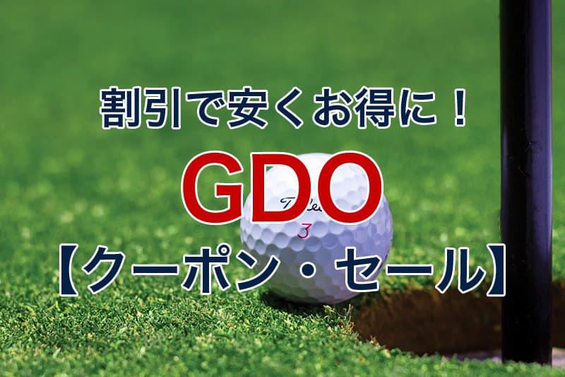 割引で安くお得に GDO クーポン セール