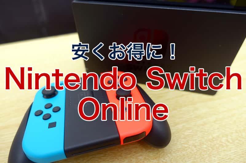 安くお得に Nintendo Switch Online