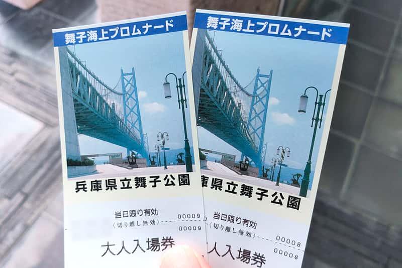 舞子海上プロムナードのチケット
