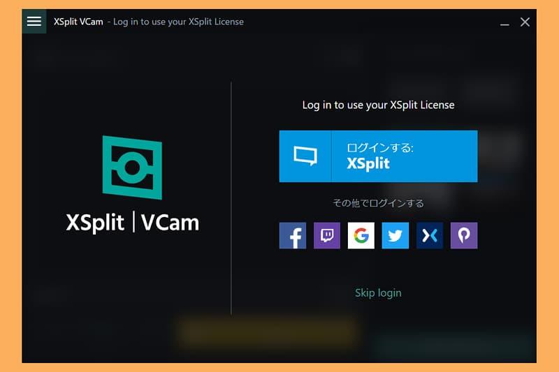 XSplitへのログイン
