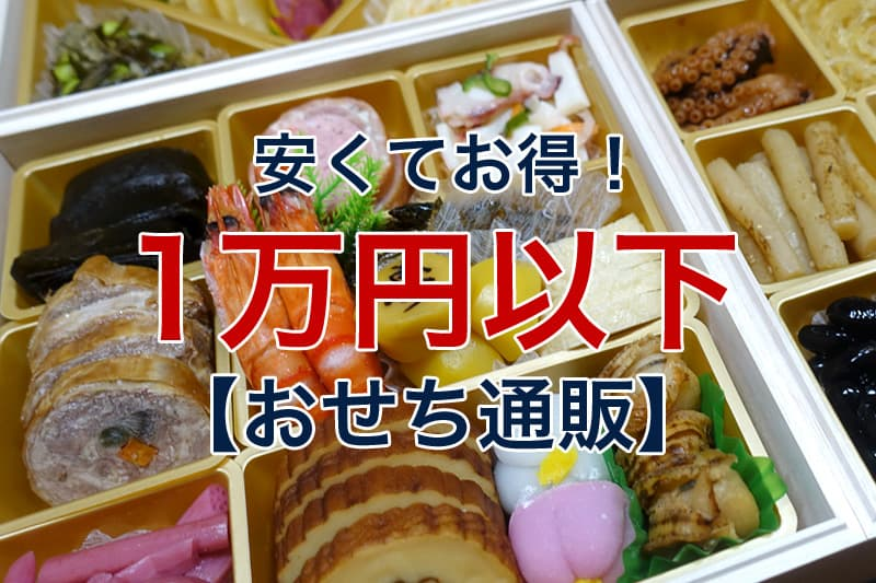 安くてお得 1万円以下 おせち通販