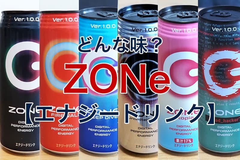 ZONe どんな味 エナジードリンク