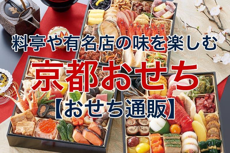 料亭や有名店の味を楽しむ 京都おせち おせち通販