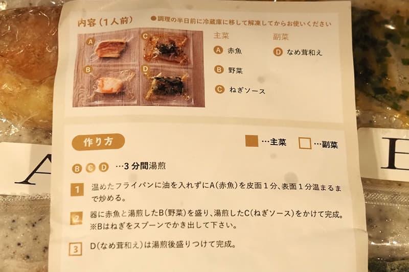 ウェルネスダイニングの材料とレシピ