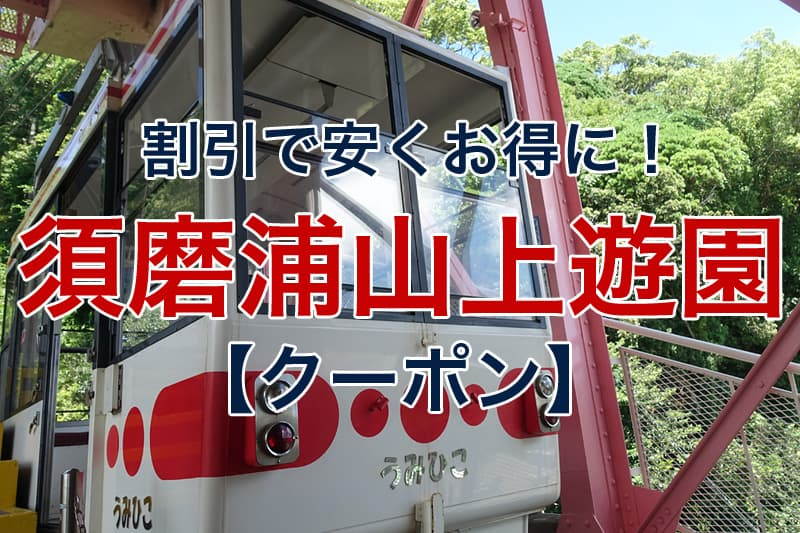 割引で安くお得に 須磨浦山上遊園 クーポン