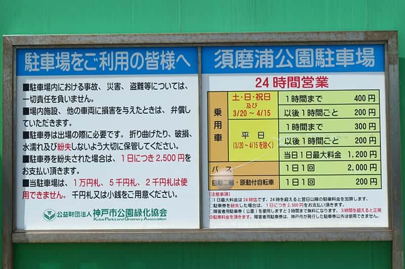 神戸市営須磨浦公園駐車場
