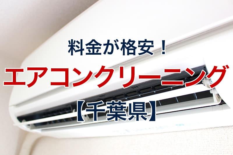 料金が格安 エアコンクリーニング 千葉県