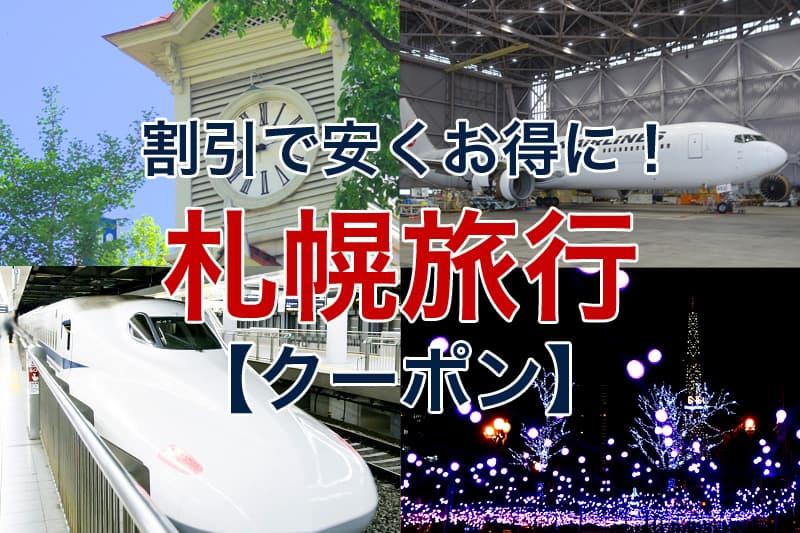 割引で安くお得に 札幌旅行 クーポン
