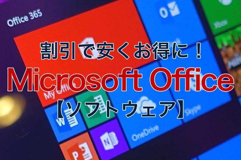 割引で安くお得に Microsoft Office ソフトウェア