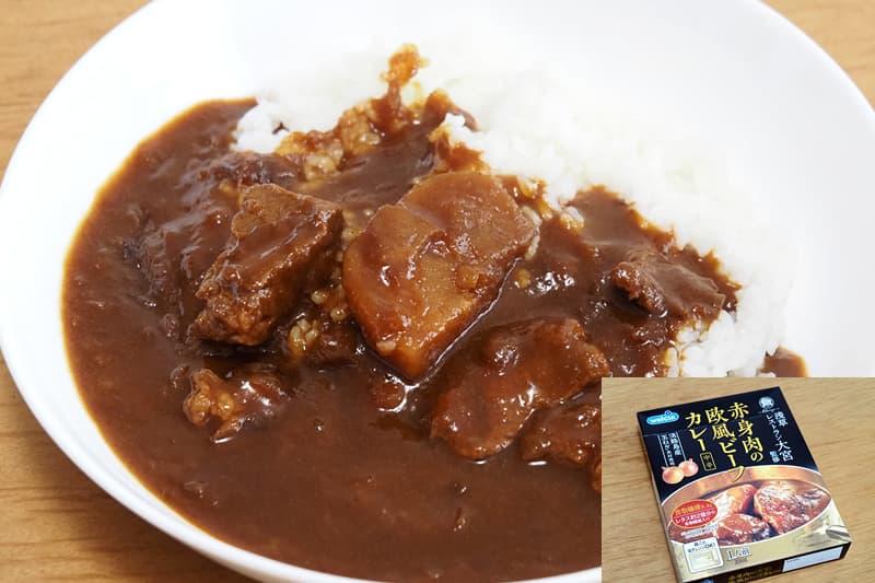 赤身肉の欧風ビーフカレー