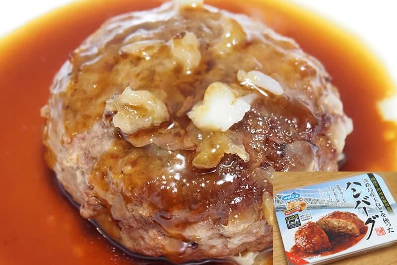 淡路島産 玉ねぎを使ったハンバーグ