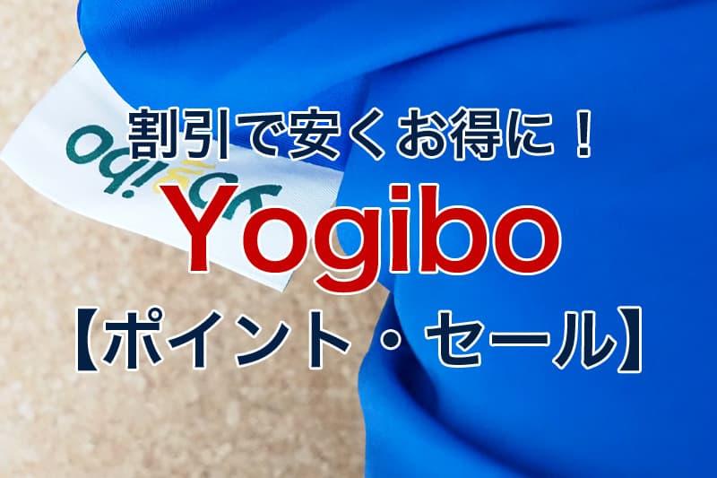 割引で安くお得に Yogibo ポイント セール