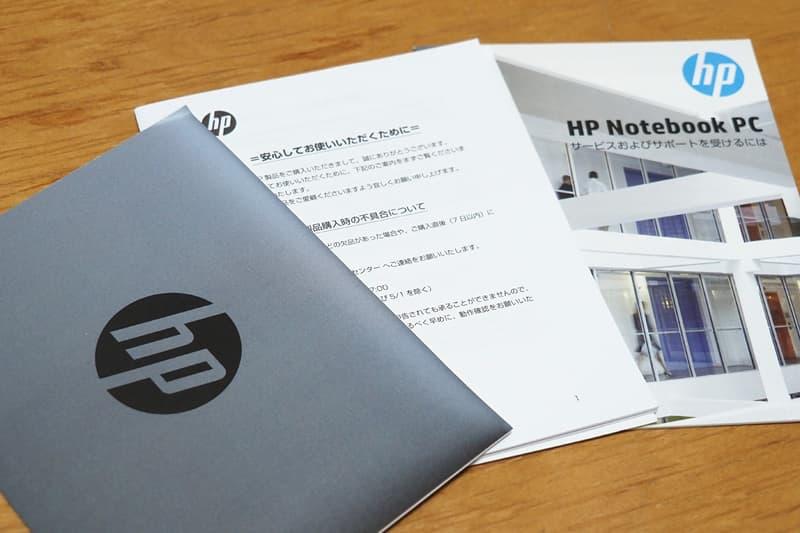 HPサポート