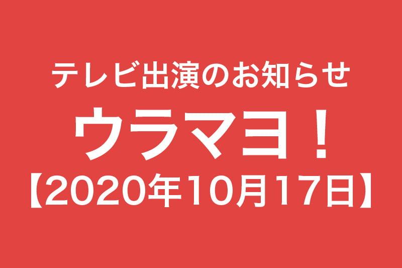 テレビ出演のお知らせ ウラマヨ 2020年10月17日