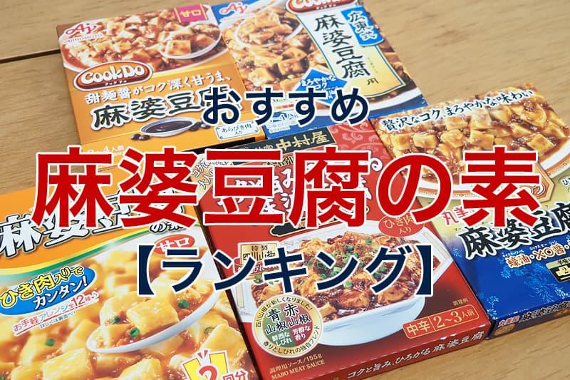 おすすめ 麻婆豆腐の素 ランキング