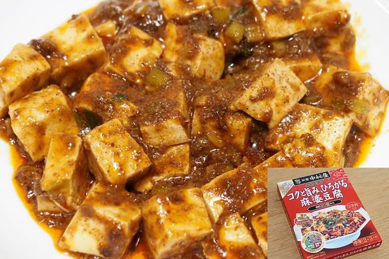 新宿中村屋 本格四川 コクと旨み ひろがる麻婆豆腐