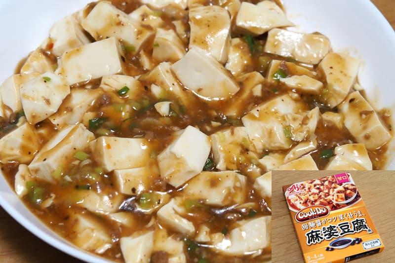 Cook Do あらびき肉入り麻婆豆腐用 甘口