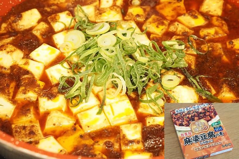 丸美屋 贅を味わう麻婆豆腐の素 コク深い甘口