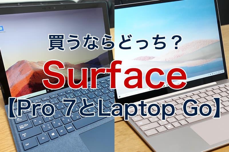 買うならどっち Surface Pro 7 Surface Laptop Go