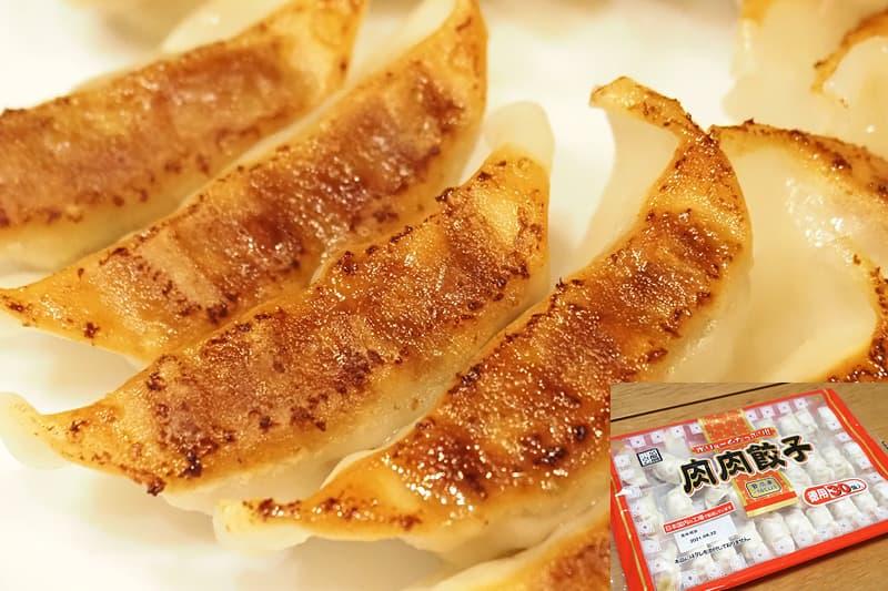 業務スーパー 肉肉餃子