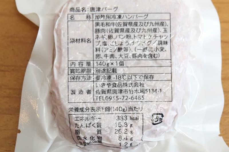 いきや食品 唐津バーグ