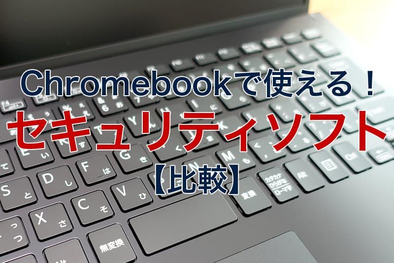 Chromebookで使える セキュリティソフト 比較