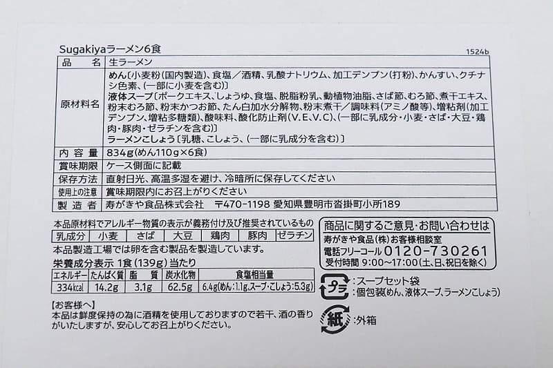スガキヤ ラーメンの栄養成分表