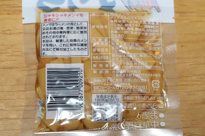 具材工房 味付メンマの栄養成分表