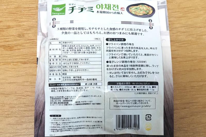 Saongwon 野菜たっぷりチヂミ