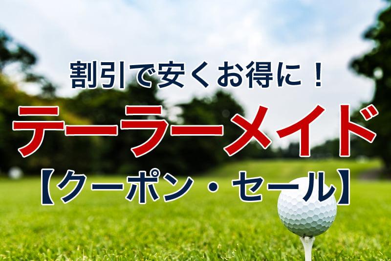 割引で安くお得に テーラーメイドゴルフ クーポン セール