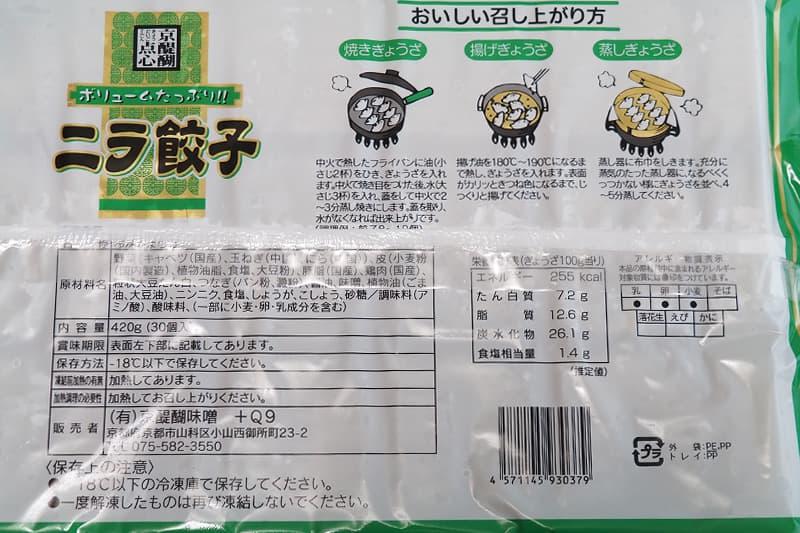 業務スーパー ニラ餃子
