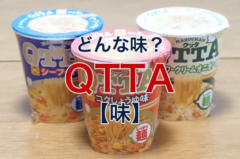 QTTA どんな味